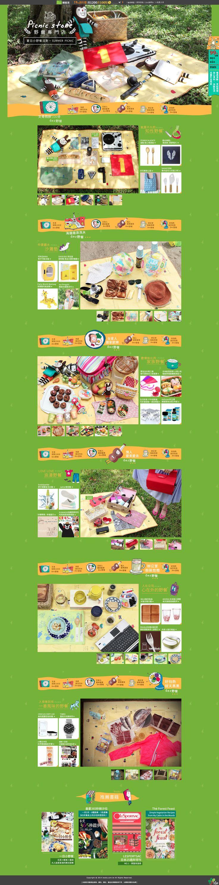 野餐專門店-夏日小野餐派對SUMMER PICNIC。博客來