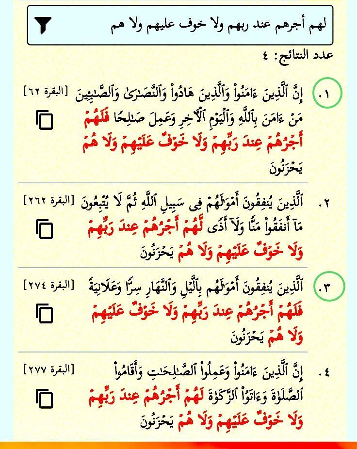 لهم أجرهم عند ربهم ولا خوف عليهم ولا هم يحزنون أربع مرات في القرآن في سورة البقرة مرتان بزيادة الفاء فلهم أجرهم عند ربهم ولا خوف عليهم Math Math Equations
