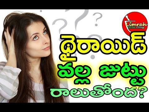 Hair fall thyroid problems in telugu hair loss causes thyroid symptoms and treatment  in telugu tips - WATCH VIDEO HERE -> http://bestcancer.solutions/hair-fall-thyroid-problems-in-telugu-hair-loss-causes-thyroid-symptoms-and-treatment-in-telugu-tips    *** symptoms of thyroid cancer ***   Hair fall in telugu, thyroid problems in telugu,  hair loss causes thyroid in telugu, thyroid treatment in telugu, hair fall treatment in telugu, hair loss treatment in telugu, thyroid pro #hairlossthyroid