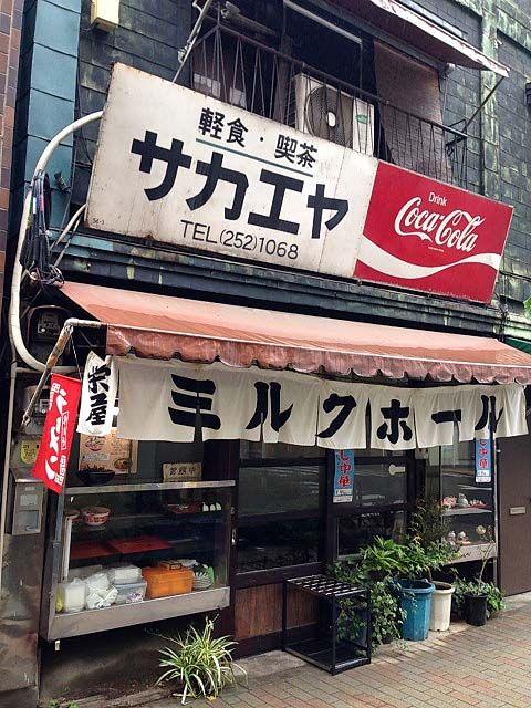 """創業昭和20年の外観ほぼそのまま、ノスタルジックなラーメン&カレーの「栄屋ミルクホール」。 ☆""""Sakaéya Milk Hall"""" is a nostalgic restaurant in business since 1945 in Kanda-tachō, Chiyoda ward, Tokyo. Serves rāmen & curry rice. (info as of May 2017 present) ★千代田区神田多町2-11-7"""