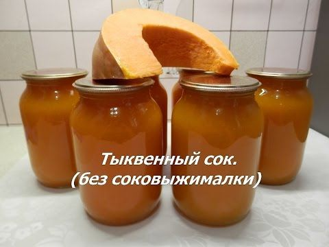 Тыквенный сок с апельсинами на зиму (без соковыжималки)   Рецепты из тыквы - YouTube