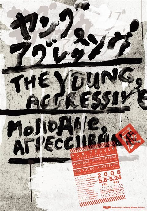 Japanese Exhibition Poster: The Young, Aggressive. 2008. - Gurafiku: Japanese Graphic Design