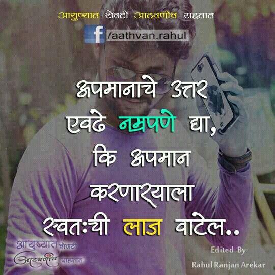 Positive Attitude Quotes Marathi: Marathi Quotes, Quotes, Hindi Quotes