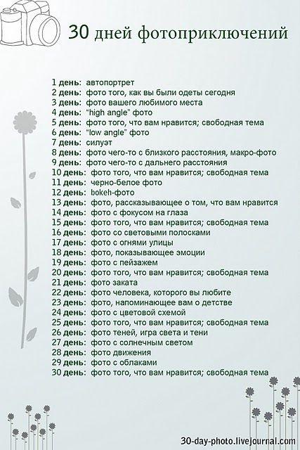 30 ДНЕЙ ФОТОПРИКЛЮЧЕНИЙ... Photobucket Pictures, Images and Photos