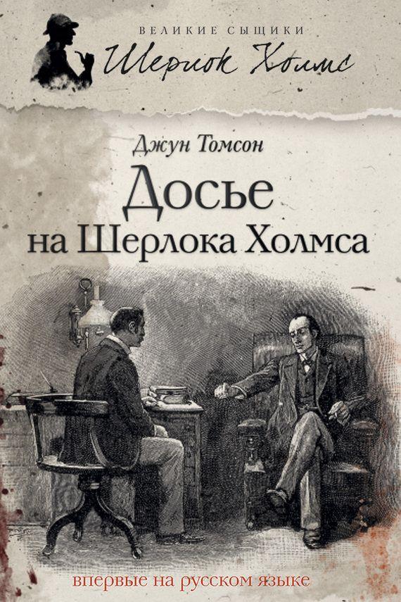 Досье на Шерлока Холмса #детскиекниги, #любовныйроман, #юмор, #компьютеры, #приключения, #путешествия, #образование