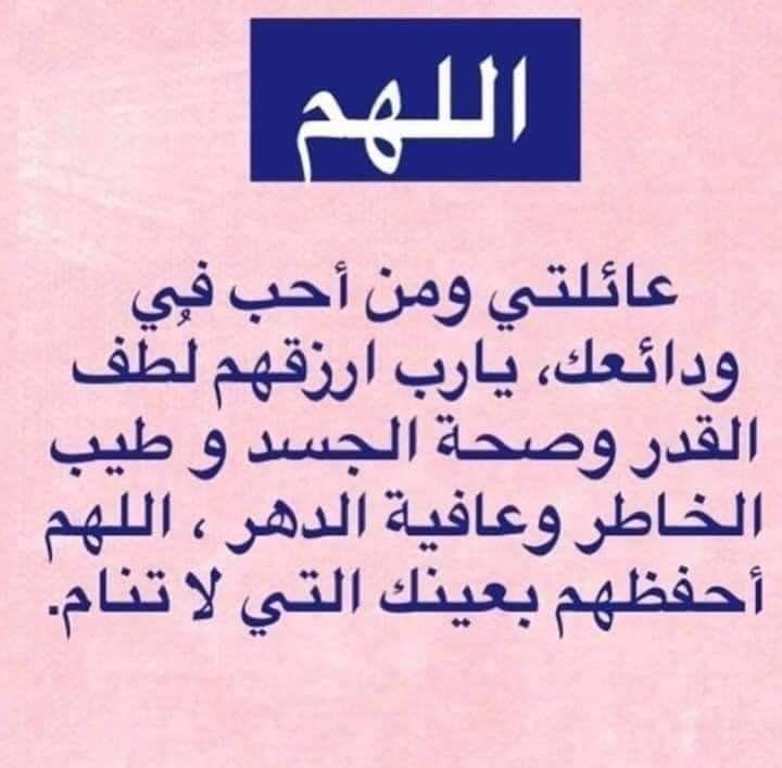 Pin By Wallaa Abbas On Arabic Typing Arabic Typing Duaa Islam Islamic Studies