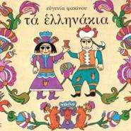 Τα Ελληνάκια | Ανδρονίκη, η νηπιαγωγός.
