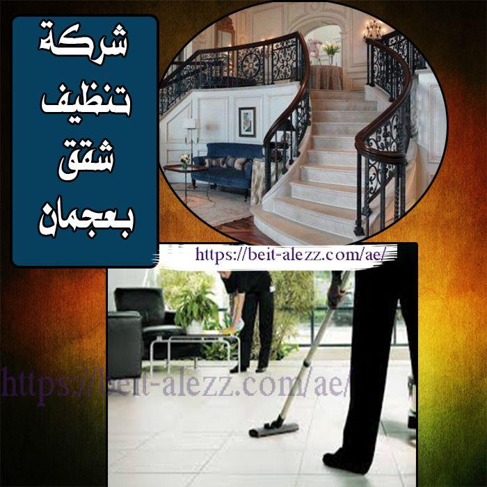 شركات تنظيف منازل في عجمان Apartment Cleaning Clean House House