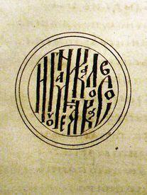 Экслибрис Иоакова. Апостол, 1586 г.