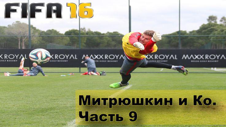 Митрюшкин и Ко. Часть 9 |#13| FIFA 16 ULTIMATE TEAM