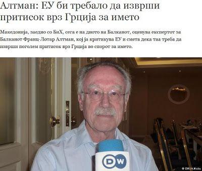 «Η Γερμανία πρέπει να ασκήσει πίεση στην Ελλάδα για το όνομα των Σκοπίων»