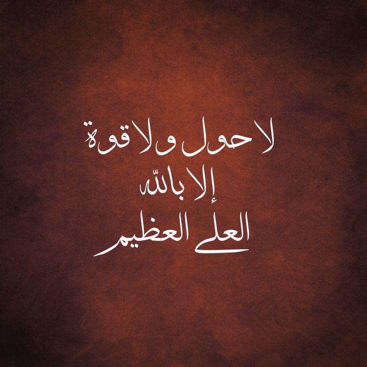Pin by أذكر الله يذكرك on لا حول ولا قوة إلا بالله العلي ...