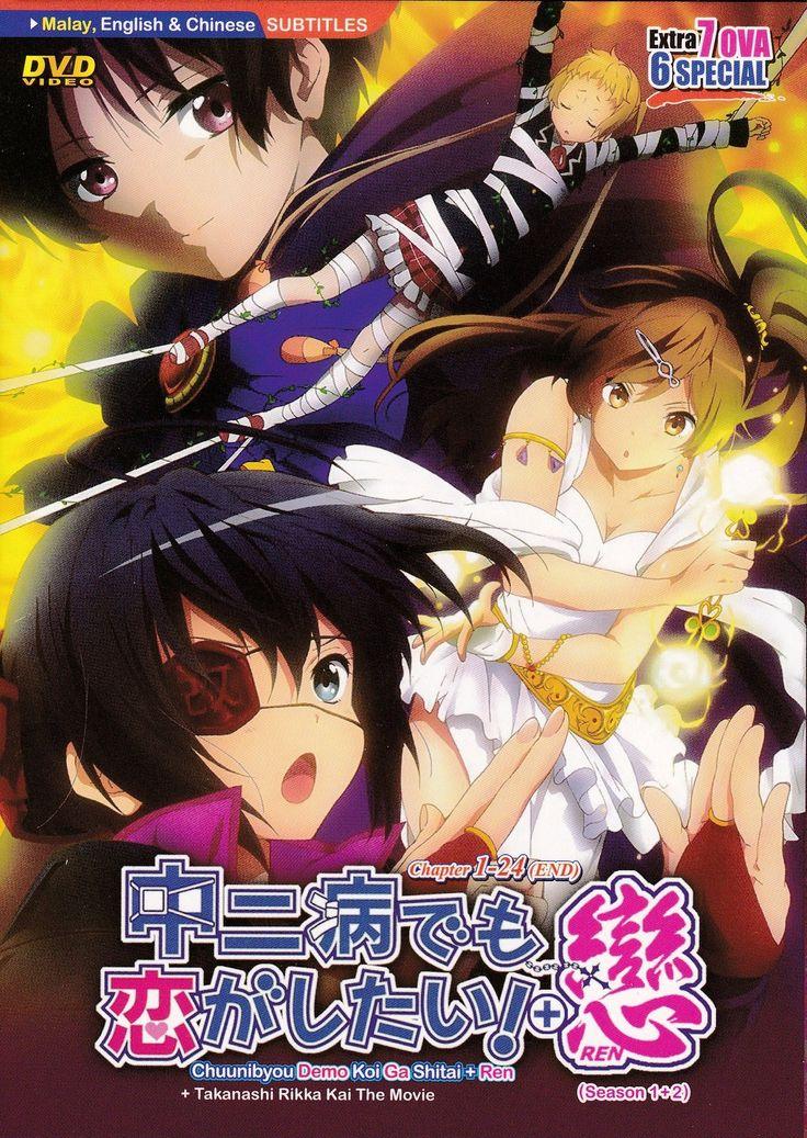 Dvd anime love chunibyo other delusions season 12