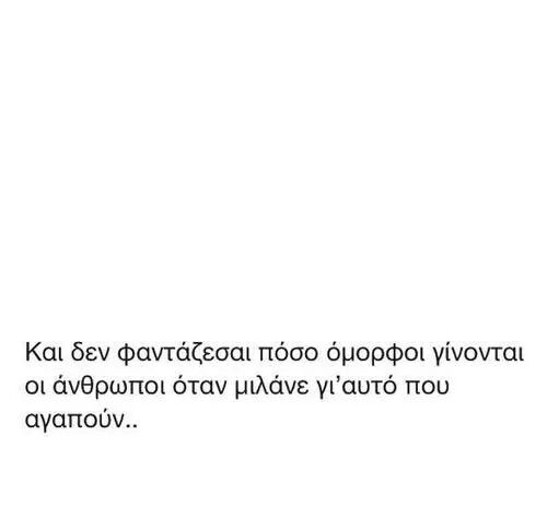Greekquotes, quotes, Greek, love