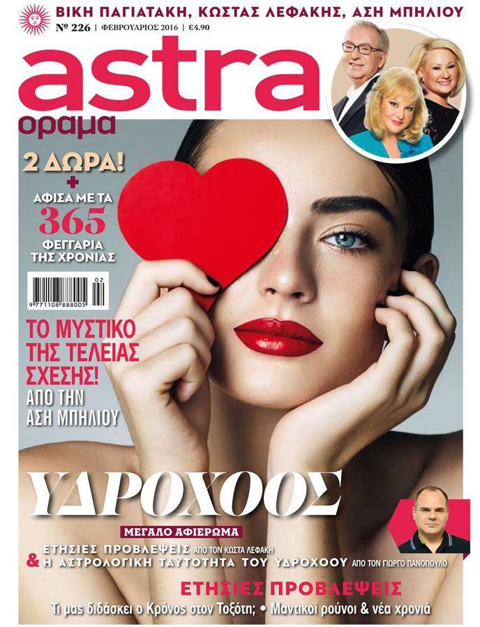 Περιοδικό Astra & Όραμα τεύχος Φεβρουαρίου 2016