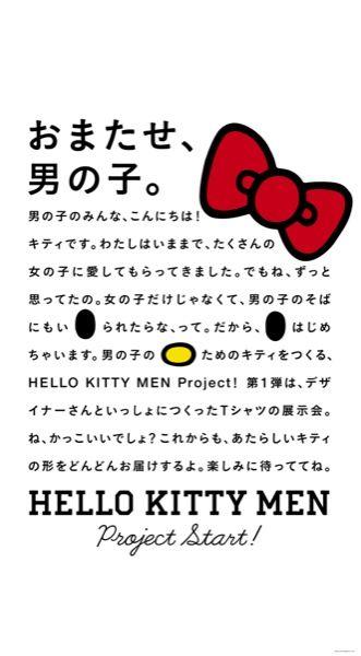 メンズ向け!?「ハローキティ メン」プロジェクトがスタート | SHOP OPEN | FASHION | WWD JAPAN.COM