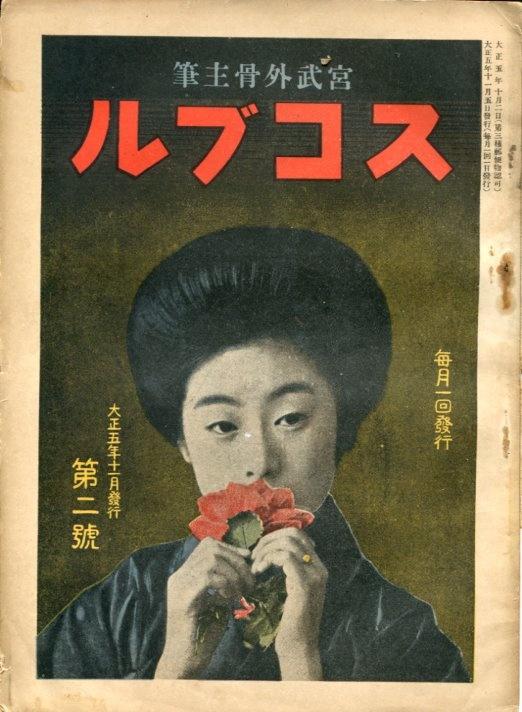 """雑誌「スコブル」  大正5年11月発行  宮武外骨主筆    """"Extremely""""Magazine.  published in November 1917.  Editor in chief by Miyatake Gaikotsu."""