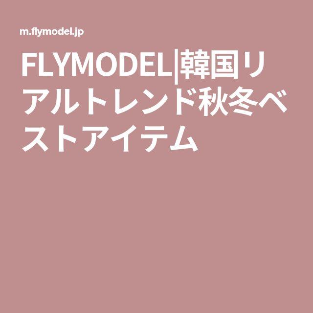 FLYMODEL|韓国リアルトレンド秋冬ベストアイテム