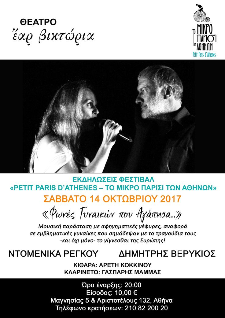 Η μουσική παράσταση «Φωνές Γυναικών που αγάπησα» με τον Δημήτρη Βερύκιο, στο θέατρο ΕΑΡ ΒΙΚΤΩΡΙΑ