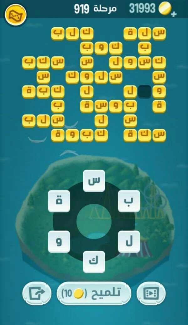 حل كلمات كراش لغز 919 خلطة الحروف التحديث الجديد من زيتونة 10 Things
