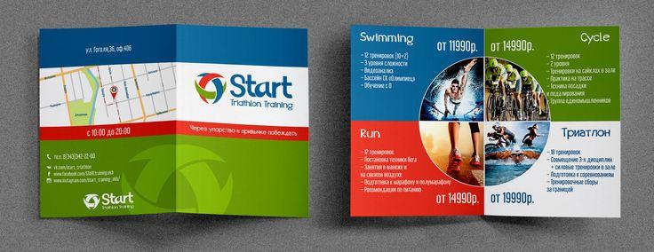 """Фирменный стиль для компании """"START"""".  Триатлон в Екатеринбурге.  Тренировки по плаванию, бегу, велотренировки.   Буклет. Полиграфия.  #фирменныйстиль#логотип#полиграфия #студияграфическогодизайначетверка#екатеринбург#триатлон#графическийдизайн#айдентика"""