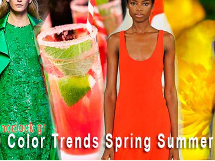 Top 10 Color Trends: Χρώματα Μόδας Άνοιξη Καλοκαίρι 2016