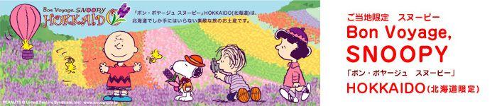 SNOOPY【スヌーピー】ご当地限定【北海道限定】