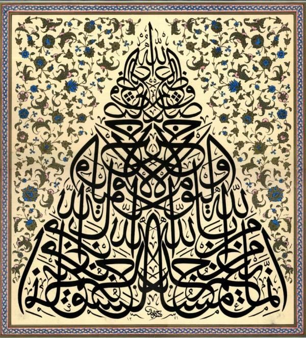 139 Best Images About Islamic Art On Pinterest Islamic