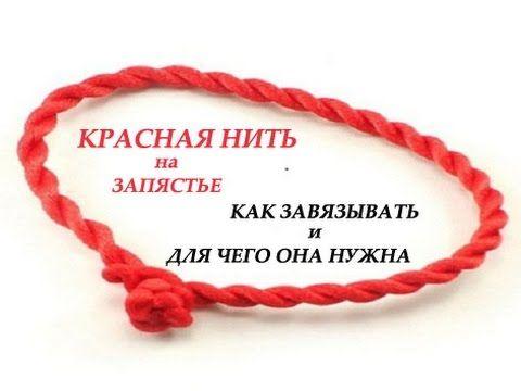 Красная нить на запястье, как завязывать, и для чего она нужна