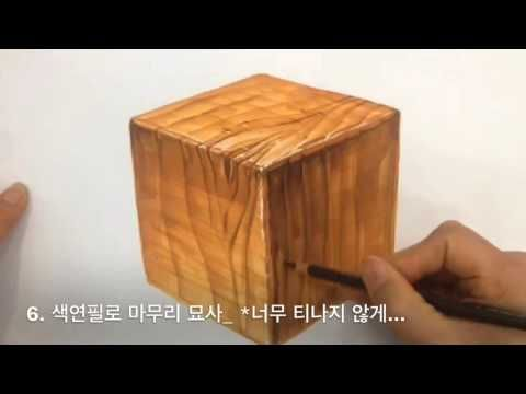 함께하는 기초디자인 _ together design _기본질감 나무 _ basic texture wood _  Siampark - YouTube