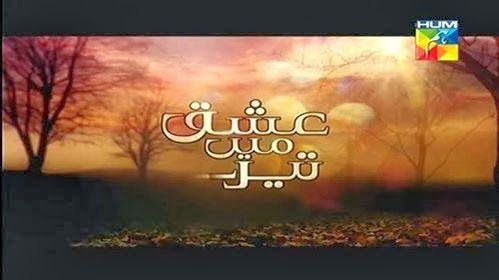 watch online hum tv drama serial Ishq Mein Tere Episode 5 in High Quality 25 December 2013 online dailymotion parts, Ishq Mein Tere Episode 5 full episode, new hum tv serial Ishq Mein Tere Episode 5, watch online free Ishq Mein Tere Episode 5, Pakistani Tv serial Ishq Mein Tere Episode 5, hum tv, download free Ishq Mein Tere Episode 5, watch free Ishq Mein Tere Episode 5, watch latest episode of Ishq Mein Tere Episode 5, top dramas, top rating dramas ...  Ishq Mein Tere Episode 5 in High
