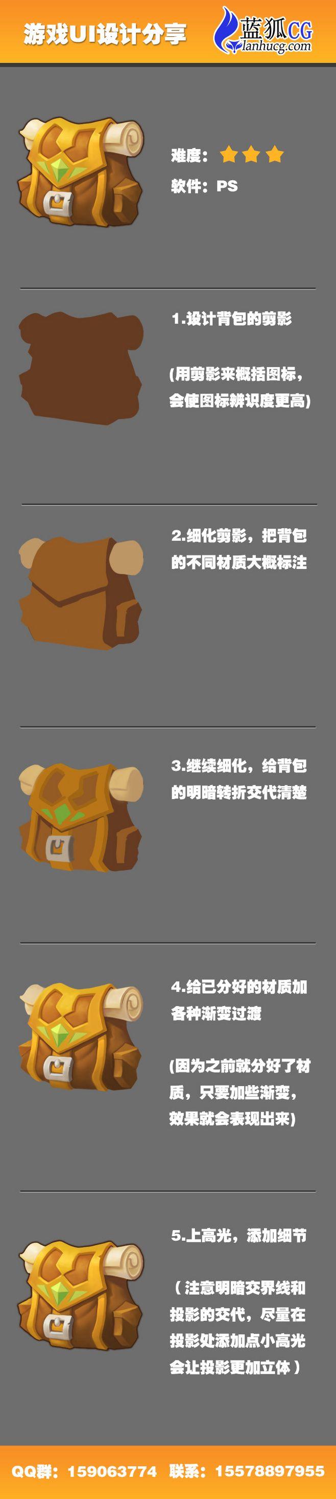 游戏UI设计背包教程    游戏图标  ...