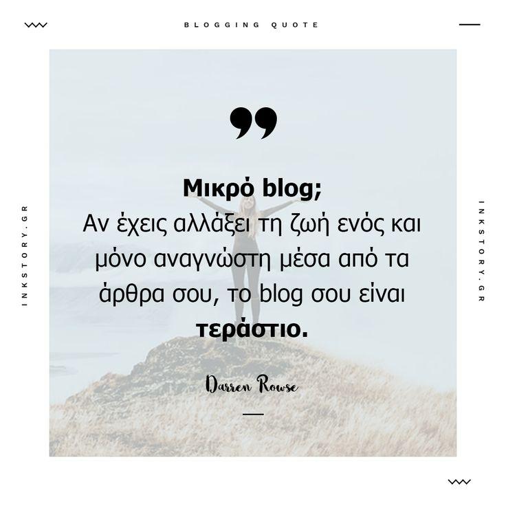 Εσύ πόσους ανθρώπους έχεις βοηθήσει με το περιεχόμενο του blog σου; #Blogging #Bloggers #Quotes #BloggingGreece #GreekBloggers #Stixakia #Inkstorygr