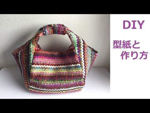 DIY バッグ 型紙と作り方 Bag How to sew and pattern making 側邊連接提把袋、 - YouTube