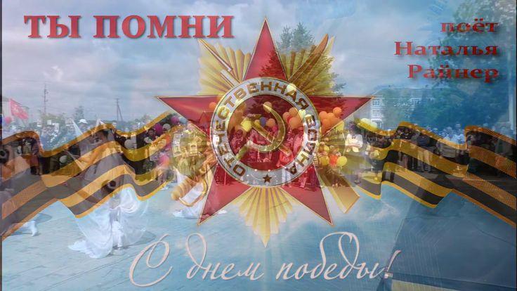 Наталья Райнер. Ты помни . 9 мая 2017г. х. Трудобеликовский
