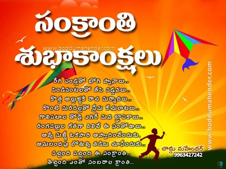 sankranthi festival wishes by boddu mahender