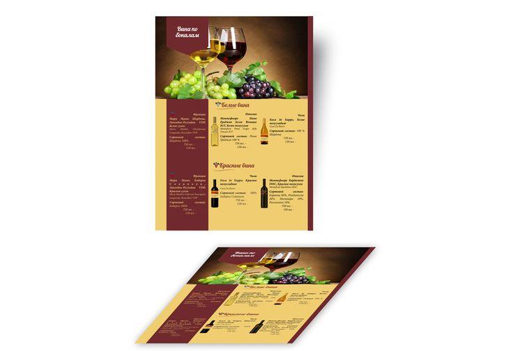 #Карта вин - прекрасная возможность показать Клиенту #ассортимент #напитков