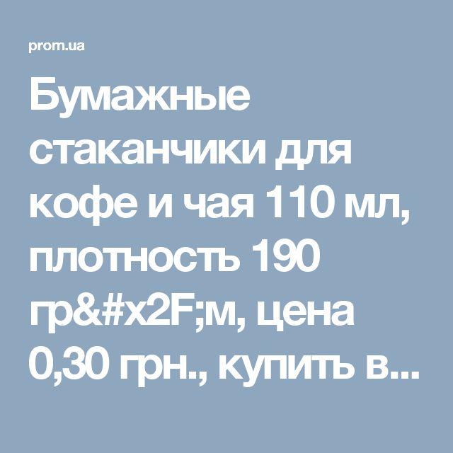 Бумажные стаканчики для кофе и чая 110 мл,  плотность 190 гр/м, цена 0,30 грн., купить в Киеве — Prom.ua (ID#377391889)