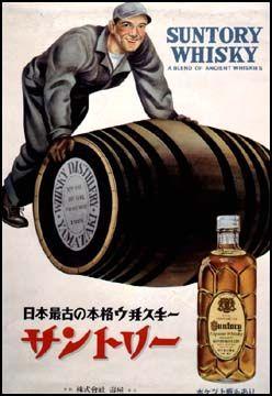 サントリーウイスキー 昭和25年 Suntory whisky 1950