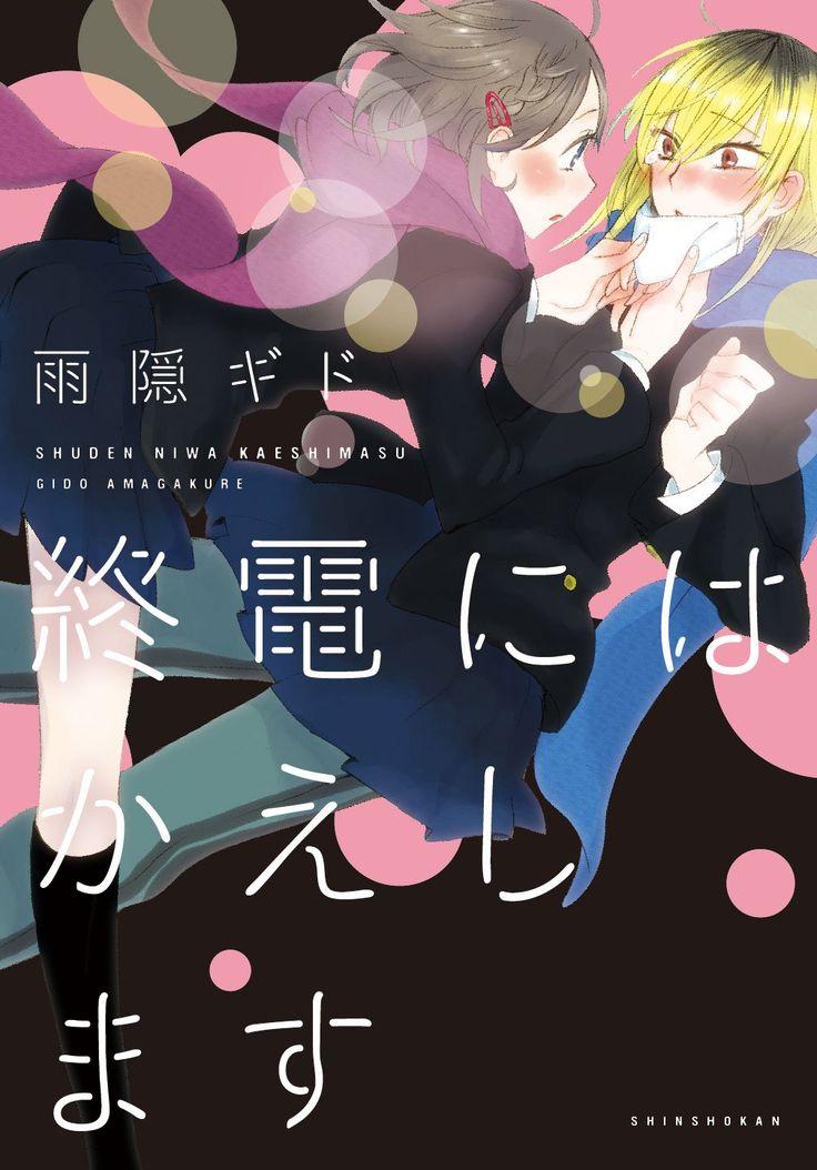 Amazon.co.jp: 終電にはかえします (ひらり、コミックス): 雨隠 ギド: 本