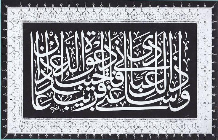 وإذا سألك عبادي عني فإني قريب أجيب دعوة الداعِ إذا دعانِ  Surat Al-BaQarah, verse 186 Which Means:- When my servants question you about me, tell that I know of them. I answer the prayer of the supplicant when he calls to Me (Allaah);