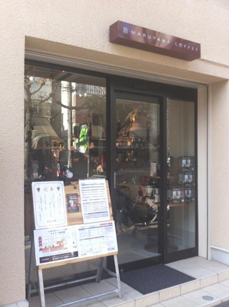 Tokyo Coffee Trail: #1 First MARUYAMA COFFEE shop in Tokyo.