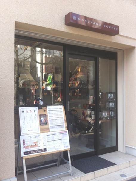 Tokyo Coffee Trail: #1 First MARUYAMA COFFEE shop in Tokyo.