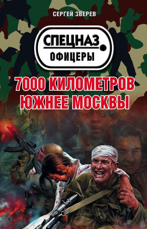 7000 километров южнее Москвы #юмор, #компьютеры, #приключения, #путешествия, #образование