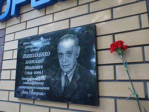 31 июля 2012 года в Гоголевском переулке (Таганрог) на здании издательства «Лукоморье», с которым постоянно сотрудничал Александр Николаенко, была открыта мемориальная доска его памяти.