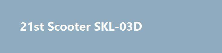 21st Scooter SKL-03D http://sport-stroi.ru/products/29416-21st-scooter-skl-03d  21st Scooter SKL-03D со скидкой 1806 рублей. Подробнее о предложении на странице: http://sport-stroi.ru/products/29416-21st-scooter-skl-03d