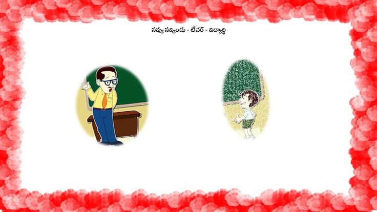 Telugu Cartoon Jokes - Teachcer & Student jokes