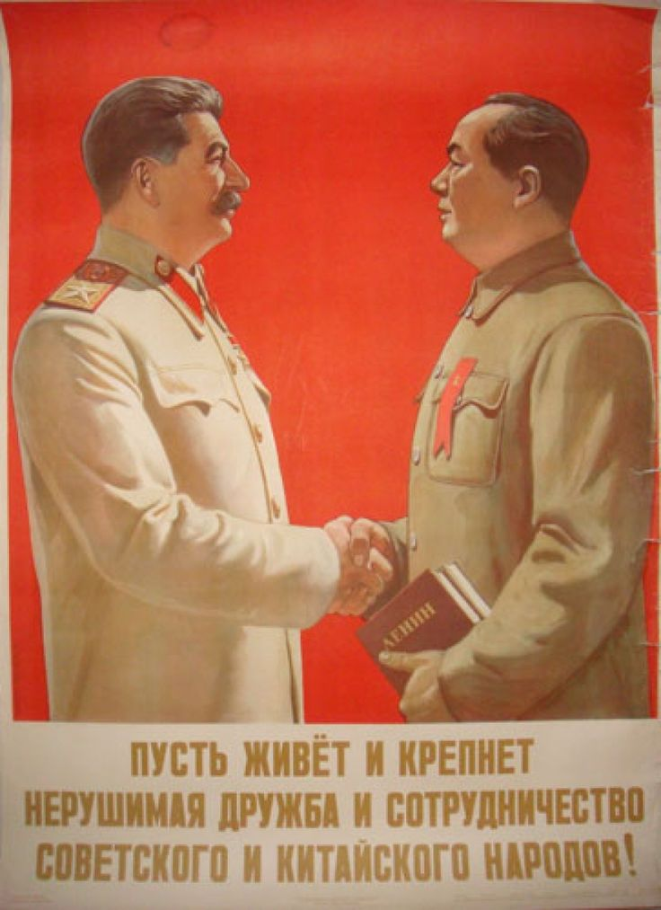 Viktor Ivanov, May the indestructible friendship of the Soviet and Chinese people live long and grow stronger!, 1951