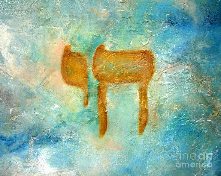 """life"" in Hebrew. http://images.fineartamerica.com/images medium-large/jewish art-modern painting-lchaim-peaceful -blue turquoise teal aqua ""to life ' by artdestiny-michele morata.jpg"