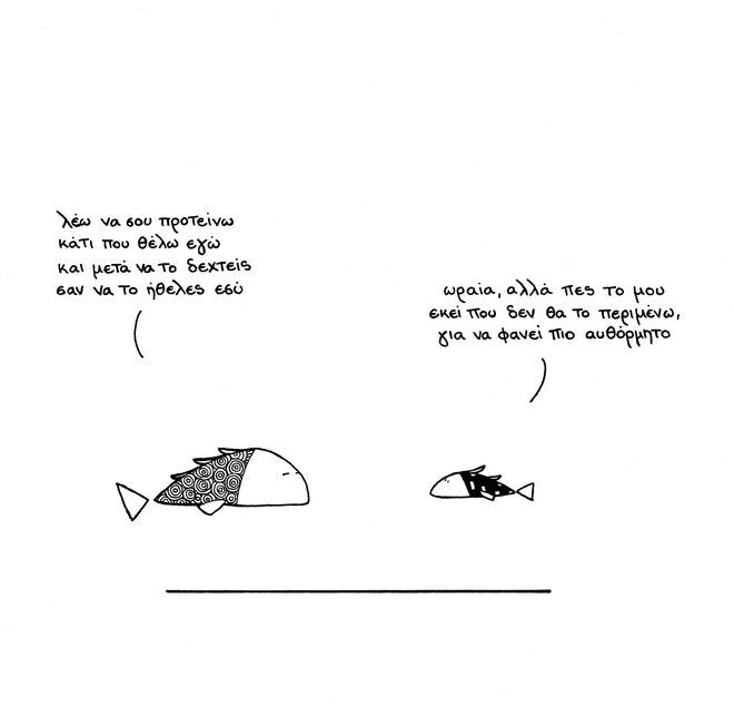 Τα σκίτσα του Hector Lerapidograph θα σε προβληματίσουν για τους προβληματισμούς σου - NEWS247